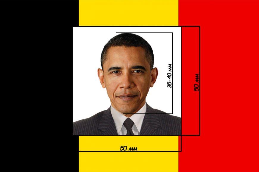 Фото на визу Бельгия