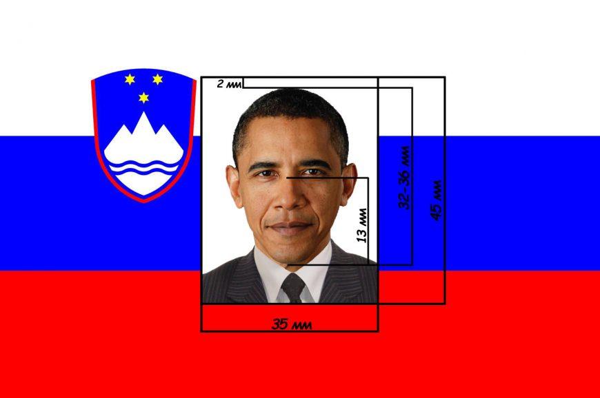 фото на визу Словения
