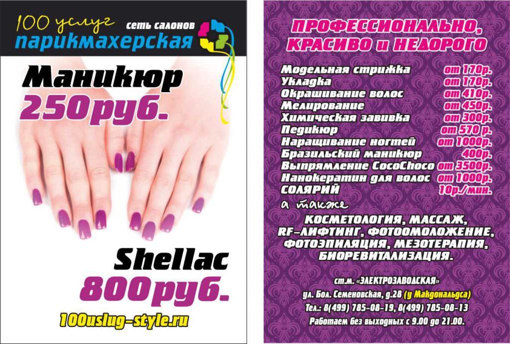 рекламная листовка парикмахерской