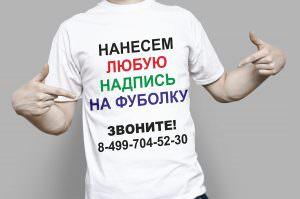 Надписи на футболку