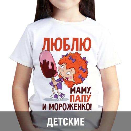 Детские-футболки