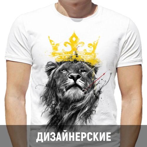 Дизайнерские-футболки