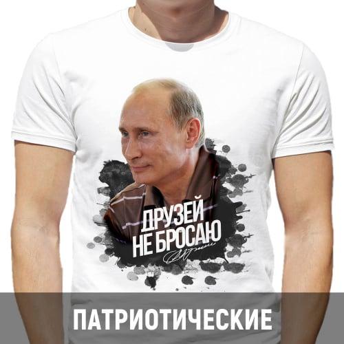 Патриотические-футболки