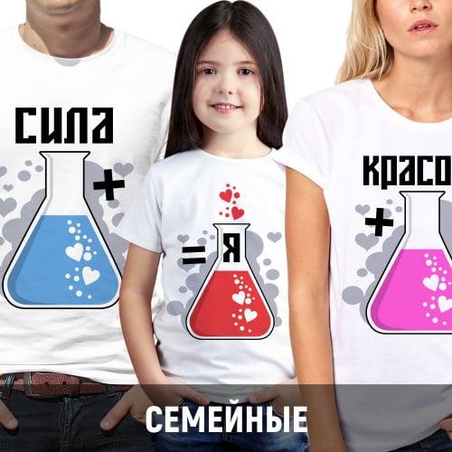 Семейные-футболки