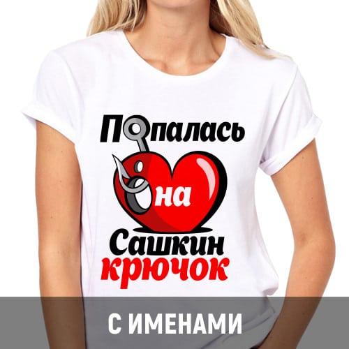 именные-футболки