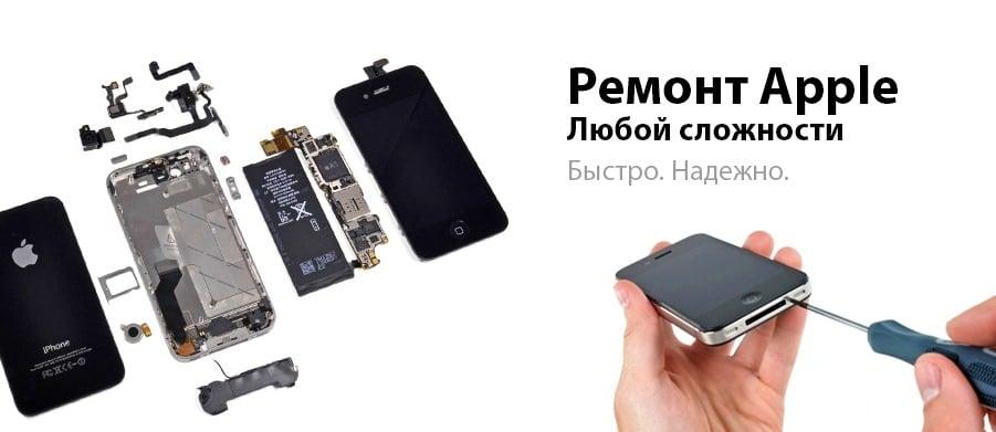 ремонт айфона в подольске