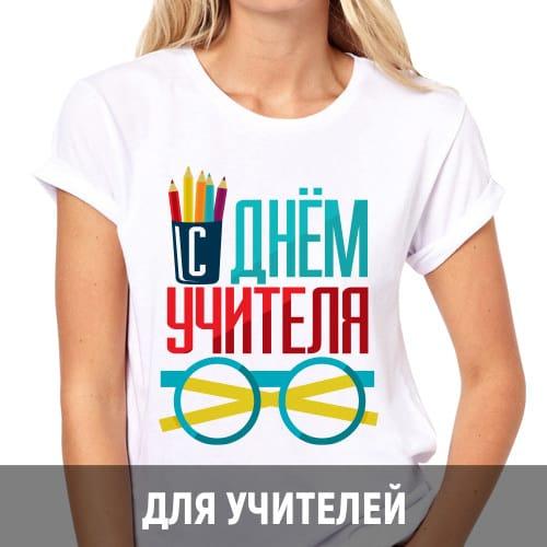 футболки-для-учителей