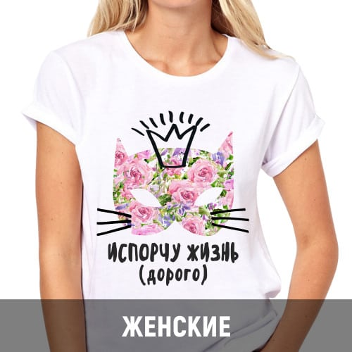 футболки-Женские