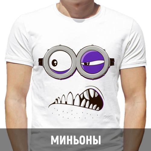 футболки-Миньоны