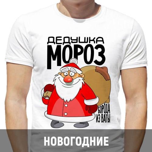 футболки-Новогодние