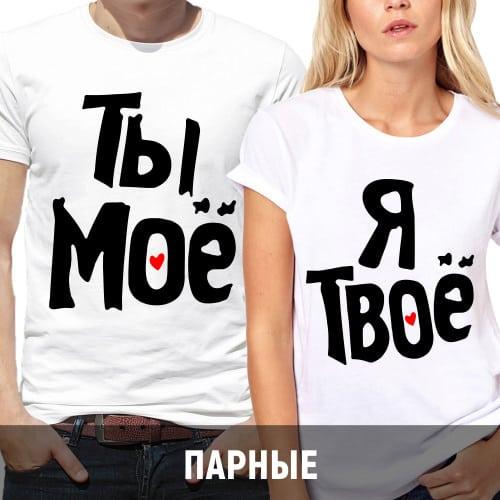 футболки-Парные
