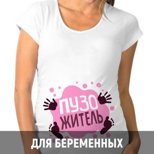 футболки-для-беременных