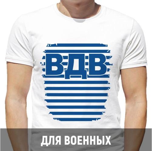 футболки-для-военных