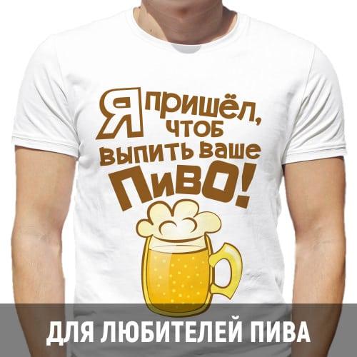 футболки-для-любителей-Пиво