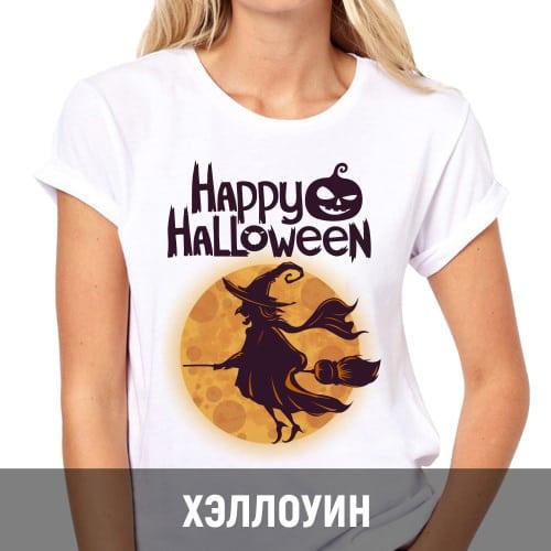 футболки-на-Хэллоуин