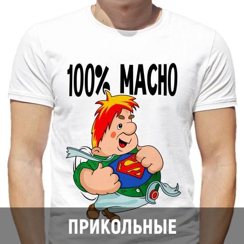 футболки-с-Приколами
