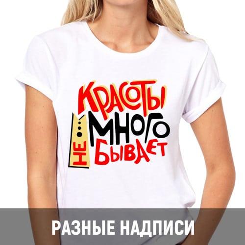 футболки-с-надписями