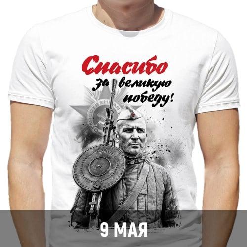 футболки-9-мая