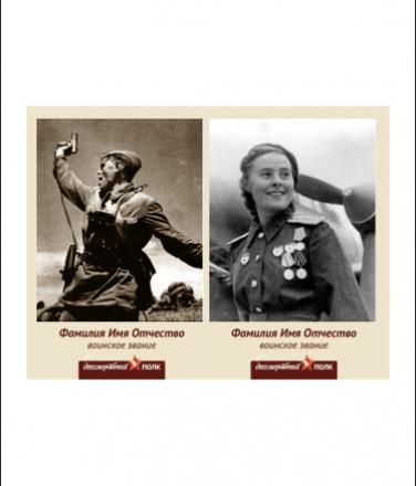 Бессмертный полк транспорант с двумя фото