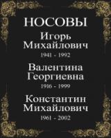 Пример оформления ритуальных табличек