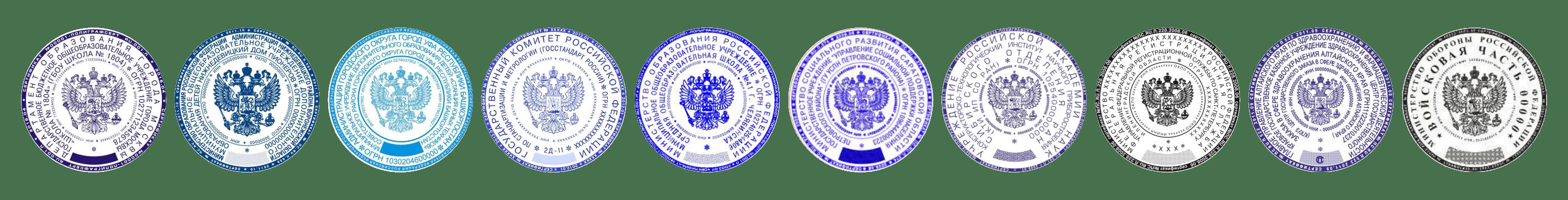 печати гербовые