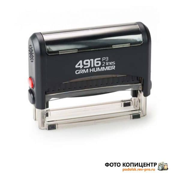 GRМ 4916 P3 Hummer