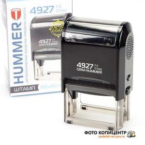 GRМ 4927 P3 Hummer