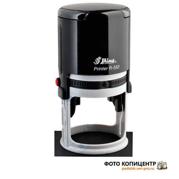 Shiny Printer R-552