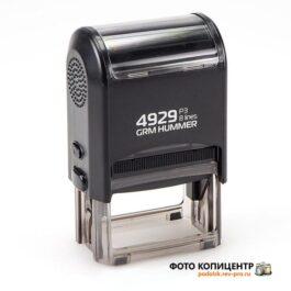 GRМ 4929 P3 Hummer