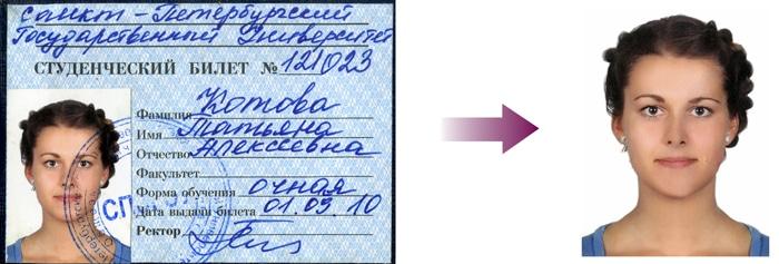 Фото на документы с других документов