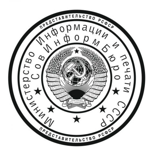 Печать СССР с гербом