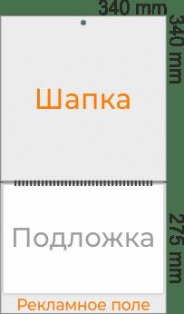Размеры календаря МОНОL