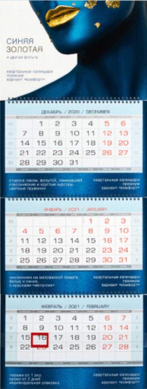 квартального календаря трио Комфорт