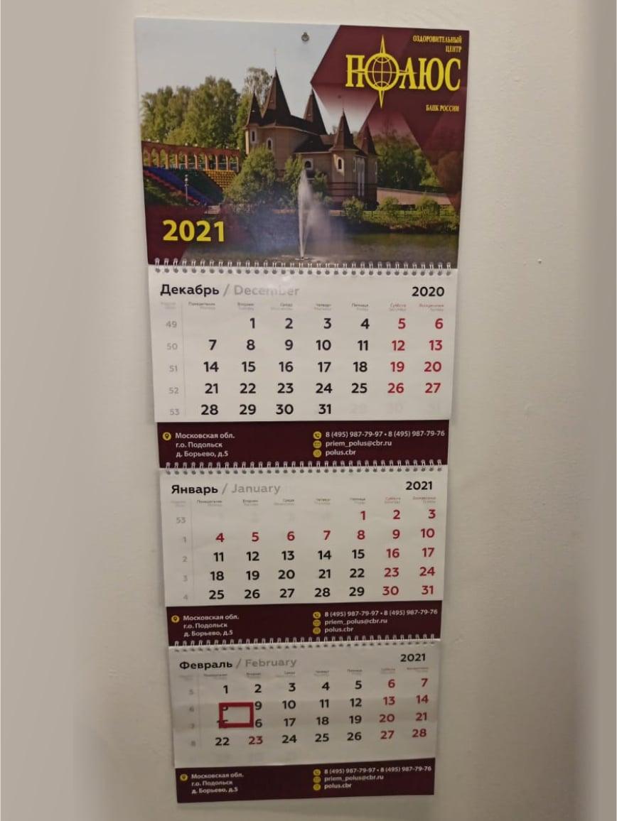 Квартальный календарь Полюс