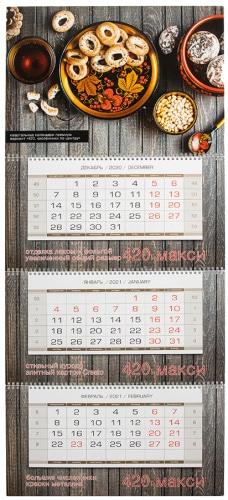 Пример квартального календаря Премиум по центру